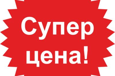 Почему цена на рынке за циклевку и лакировку паркета ниже 400 рублей является подозрительно низкой?