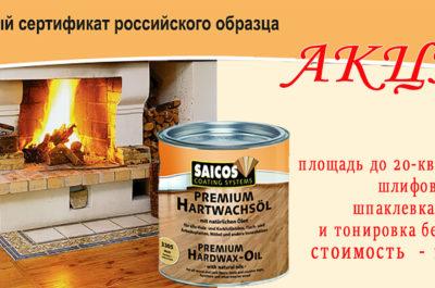 Площадь до 20-кв.м циклевка, шлифовка, шпаклевка целей и тонировка белое масло стоимость  — 15 000 руб